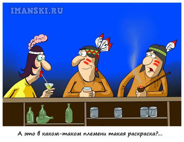 Карикатура: Тридварасы., Игорь Иманский