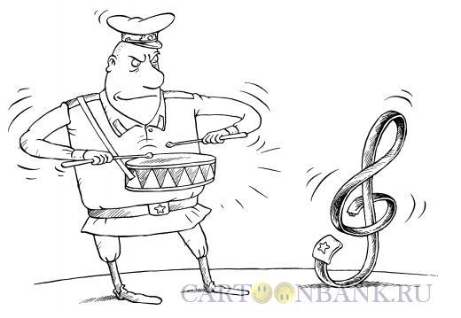 Карикатура: Военный скрипичный ключ, Смагин Максим