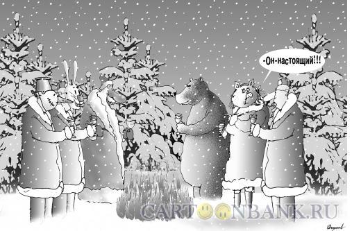 Карикатура: Встреча Нового года в лесу, Богорад Виктор