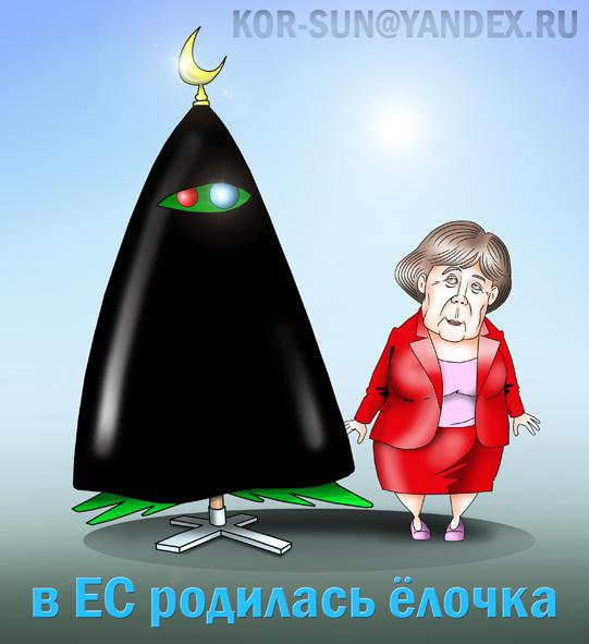 Карикатура: В ЕС родилась ёлочка, Сергей Корсун