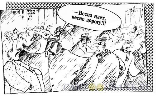 Карикатура: Весна идет!, Шилов Вячеслав