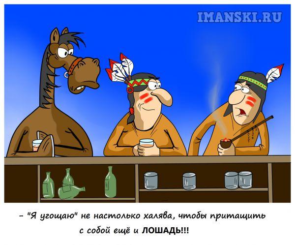 Карикатура: Халява, Игорь Иманский