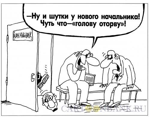 Карикатура: Голова, Шилов Вячеслав