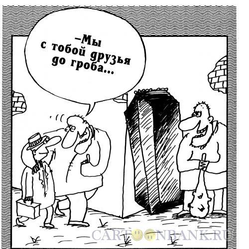 Карикатура: Друзья до гроба, Шилов Вячеслав
