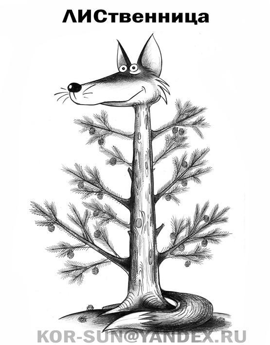 Карикатура: Лиственница, Сергей Корсун