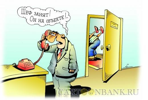 Карикатура: Шеф на объекте, Кийко Игорь