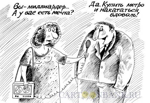 Карикатура: Великая мечта, Мельник Леонид