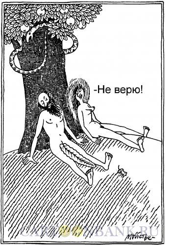Карикатура: Адам и Ева 4 (не верю!), Майстренко Дмитрий