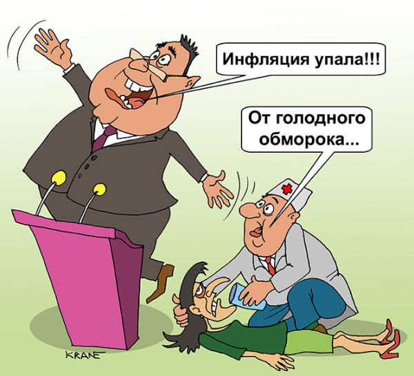 Карикатура: Инфляция упала, Евгений Кран