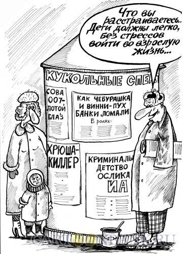 Карикатура: Взросление, Мельник Леонид