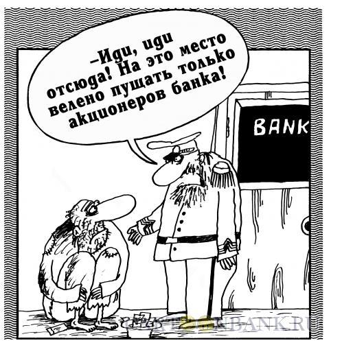 Карикатура: Хлебное место, Шилов Вячеслав