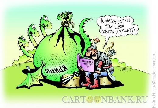 Карикатура: Борьба с кризисом, Кийко Игорь
