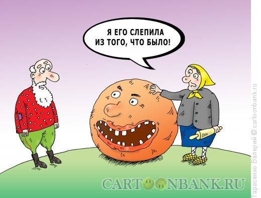 Карикатура: Колобок гигант, Тарасенко Валерий