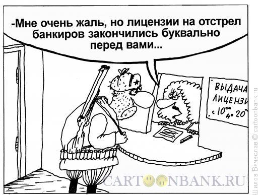 Карикатура: Отстрел банкиров, Шилов Вячеслав