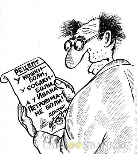 Карикатура: Рецепт для бедных, Мельник Леонид