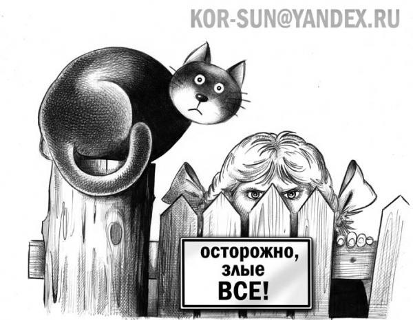 Карикатура: Злые все, Сергей Корсун