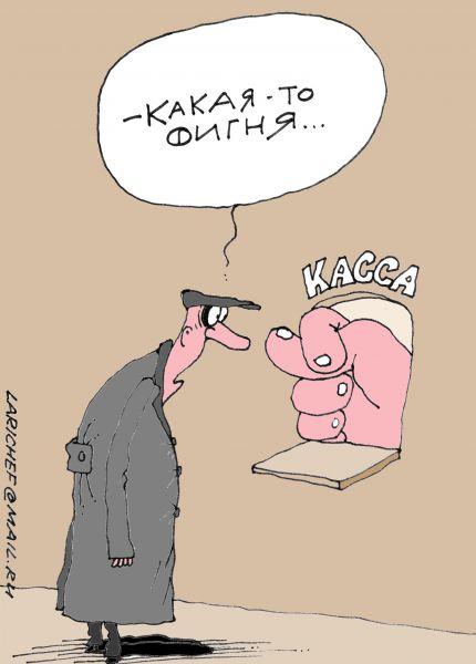 Карикатура: Фигня, Михаил Ларичев