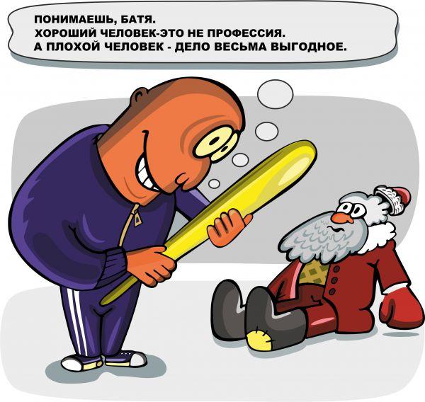 Карикатура: Плохой, somnambula