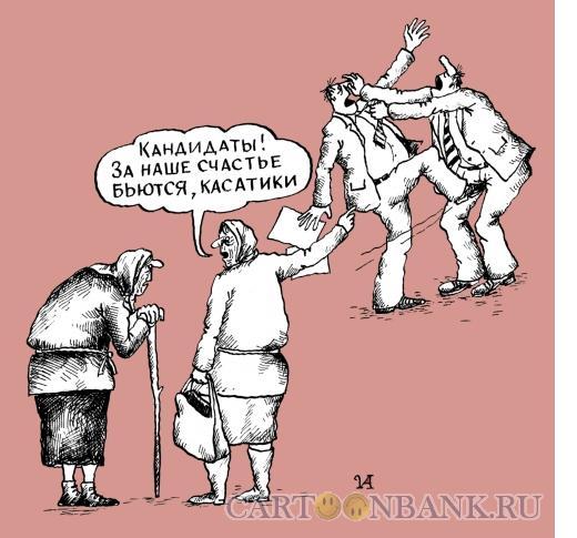 Карикатура: Предвыборная борьба, Анчуков Иван