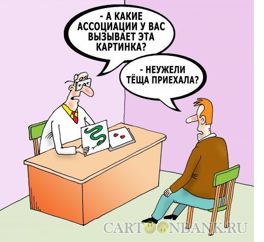 Карикатура: Странная ассоциация, Тарасенко Валерий