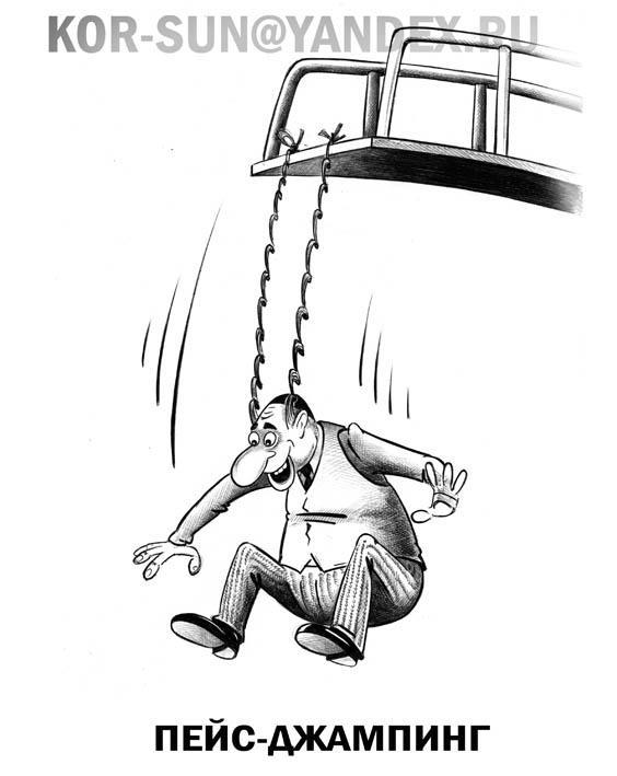 Карикатура: Пейс-джампинг, Сергей Корсун