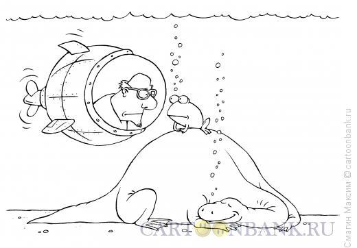 Карикатура: Подводные исследования, Смагин Максим