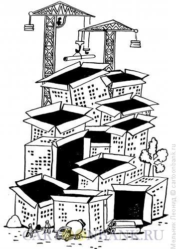 """Карикатура: Строительство """"коробок"""", Мельник Леонид"""