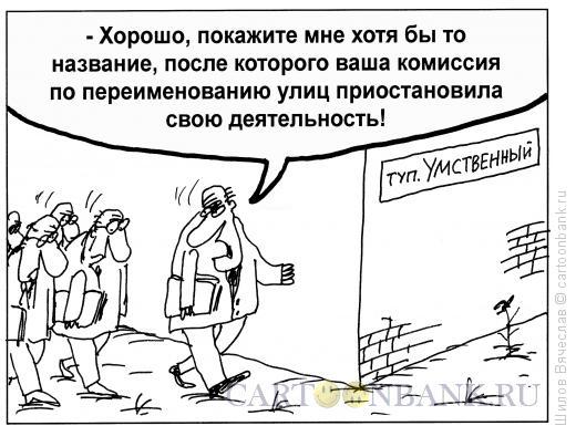Карикатура: Умственный тупик, Шилов Вячеслав