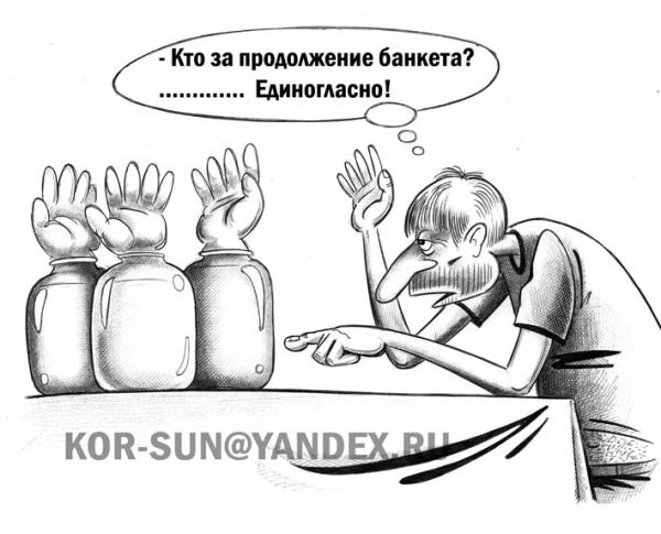 Карикатура: Банкет, Сергей Корсун