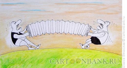 Карикатура: Гармонь, Шилов Вячеслав