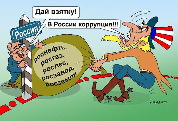 korrupciya-v-rossii.jpg