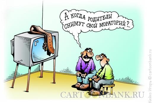 Карикатура: Мораторий, Кийко Игорь