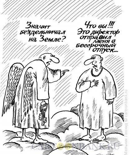 Карикатура: Не по своей вине, Мельник Леонид