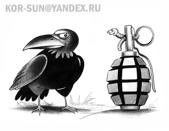 Карикатура: Граната, Сергей Корсун