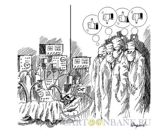 Карикатура: Консилиум врачей, Богорад Виктор
