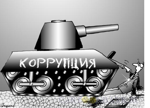 Карикатура: Коррупция и бизнес, Богорад Виктор