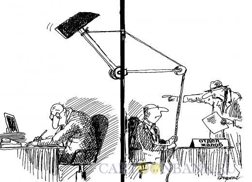 Карикатура: Отдел жалоб, Богорад Виктор