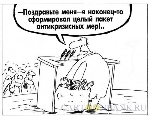 Карикатура: Пакет, Шилов Вячеслав