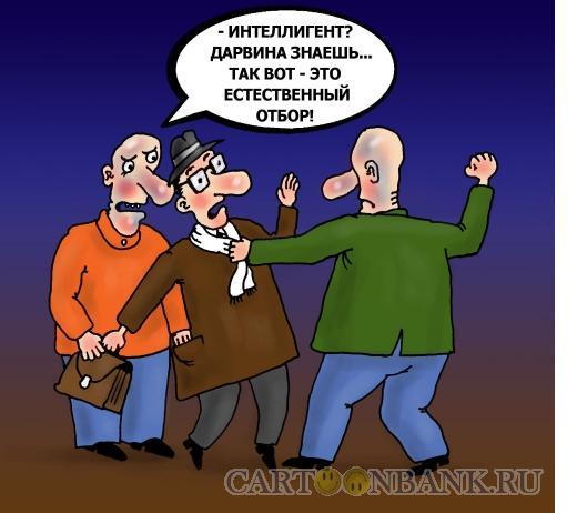 Карикатура: Естественный отбор, Тарасенко Валерий