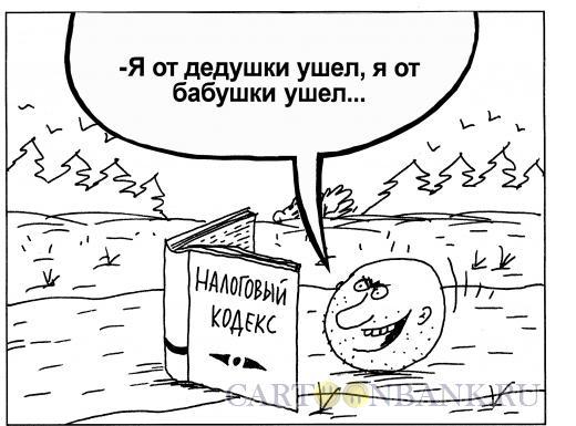 Карикатура: Колобок и налоговая, Шилов Вячеслав