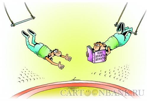 Карикатура: Как делать деньги, Кийко Игорь