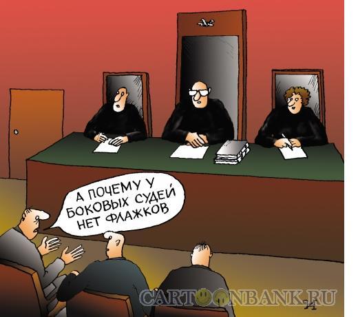 Карикатура: Суд, Анчуков Иван