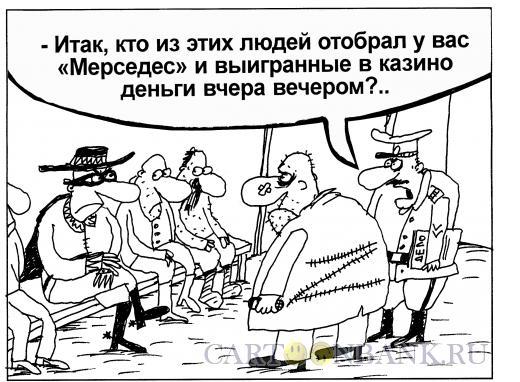 Карикатура: Знак зорро, Шилов Вячеслав