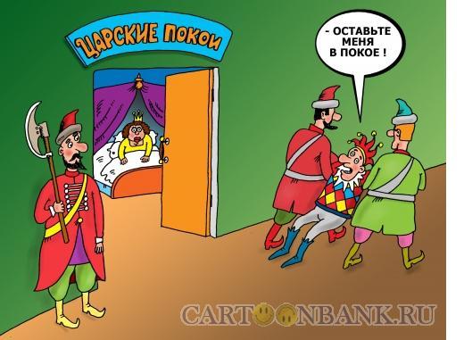Карикатура: Царский покой, Тарасенко Валерий