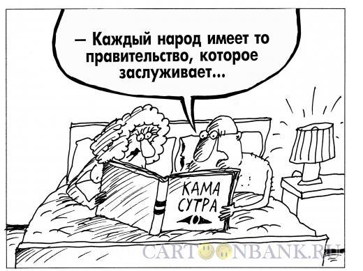 Карикатура: Камасутра, Шилов Вячеслав