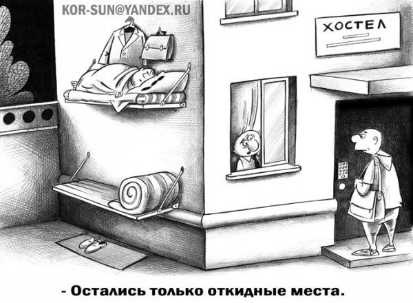 Карикатура: Хостел, Сергей Корсун