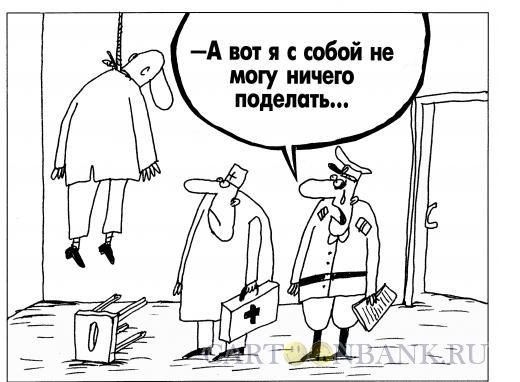 Карикатура: Плачущий сотрудник МВД, Шилов Вячеслав