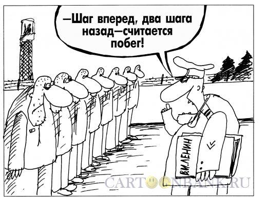 Карикатура: Шаг вперед, Шилов Вячеслав