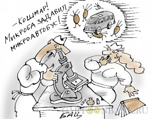 Карикатура: Смерть микроба, Цыганков Борис
