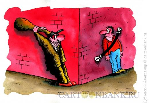 Карикатура: Из-за угла, Дубовский Александр